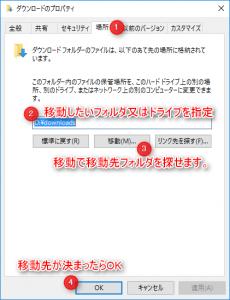 Windows10ストアでダウンロードしたファイルの保 …
