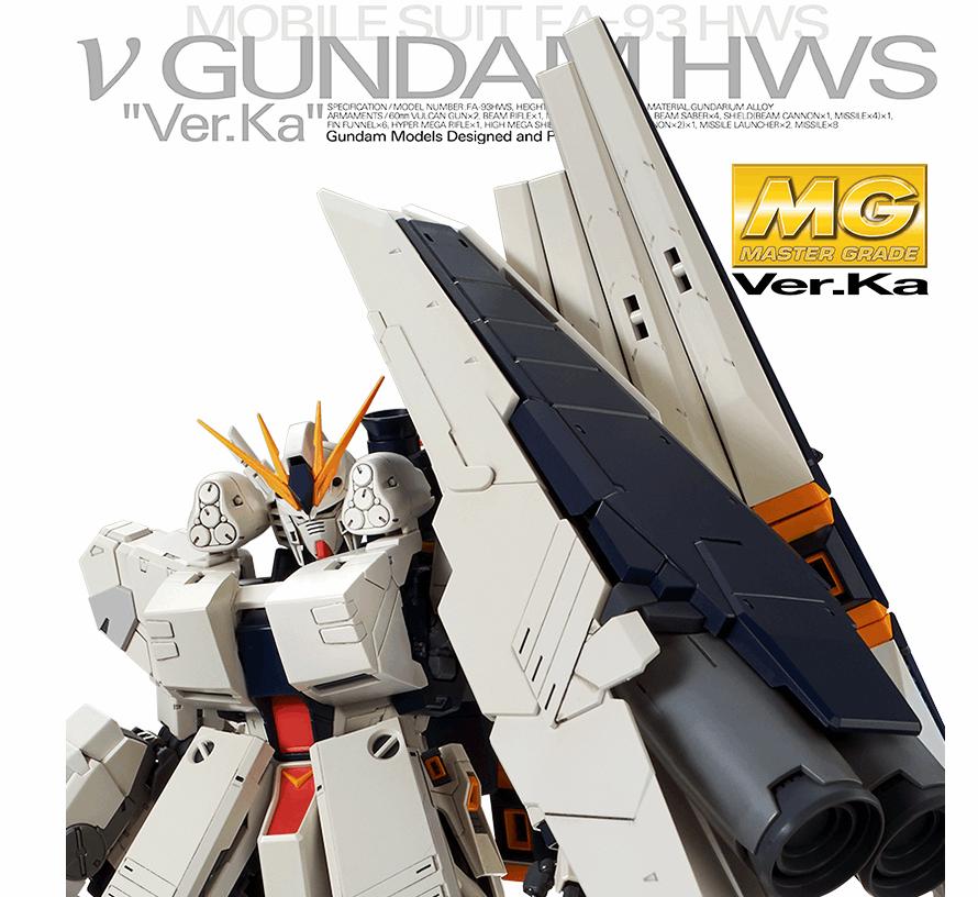 MG νガンダム HWS Ver.KA 新年早々作ってみた