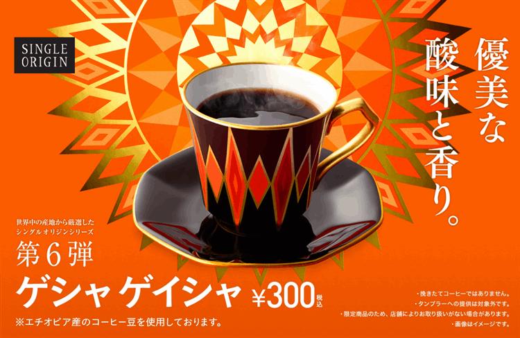 世界一高価で人気のあるプレミアムコーヒー、ゲイシャがローソンに出現!早速飲んでみた
