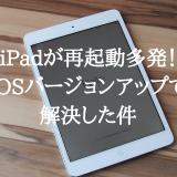 iPad勝手に再起動