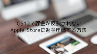 iOS12 返金申請方法