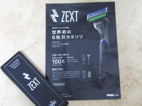 ZEXT箱